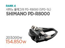 Rank4 시마노 울테그라 PD-R8000